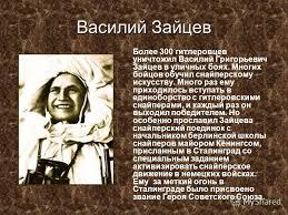 Картинки по запросу боец-снайпер Василий Зайцев