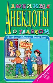 <b>Стас Атасов</b> - <b>Любимые</b> анекдоты о главном. От чего бывают ...