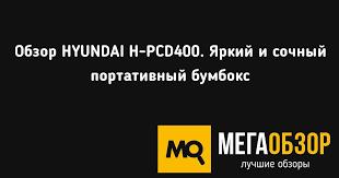 Обзор <b>HYUNDAI H</b>-<b>PCD400</b>. Яркий и сочный портативный бумбокс