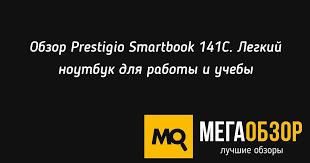 Обзор <b>Prestigio Smartbook</b> 141C. Легкий <b>ноутбук</b> для работы и ...