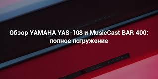 Обзор <b>саундбаров</b> YAS-108 и <b>MusicCast BAR</b> 400: полное ...