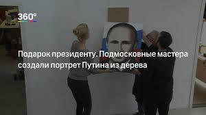 В Подмосковье создали портрет Путина из дерева