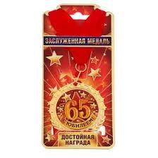 """<b>Медаль """"С Юбилеем</b> 65"""" (1243729) - Купить по цене от 179.00 ..."""