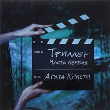 <b>Агата Кристи</b>. <b>Триллер</b>. Часть 1 (LP) — купить в интернет ...