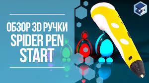 ОБЗОР НА <b>3D РУЧКУ SPIDER PEN</b>. 3Д ТОЙ. - YouTube