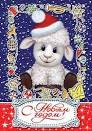 Новогодняя открытка козел