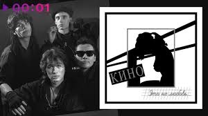 <b>КИНО</b> - <b>Это не</b> любовь | Альбом | 1985 - YouTube