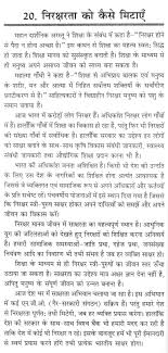illiteracy essay essay on ldquo illiteracy rdquo in hindi essay on essay on how to eradicate illiteracy in hindi