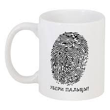 <b>Кружка</b> Убери пальцы! #2582111 в Москве – купить <b>кружку</b> с ...