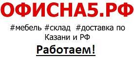 Купить <b>Хорошие кресла</b> в ОФИСНА5.РФ МЕБЕЛЬ - магазин ...
