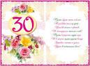 Поздравление с днём рождения на 30 лет девушке
