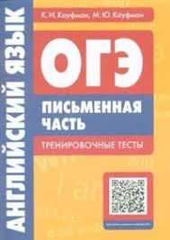 кауфман к и английский язык счастливый английский ру happy e учебник для 7 кл общеобраз учрежд