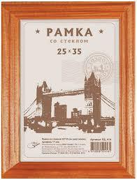 <b>Спейс Рамка</b> деревянная 25 х 35 см, №1, мокко, 17 мм
