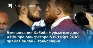 <b>Взвешивание</b> Хабиба Нурмагомедова и Конора Макгрегора 6 ...