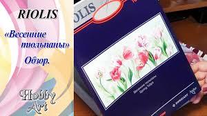 """Риолис """"<b>Весенние тюльпаны</b>"""". Обзор. Вышивка крестом. - YouTube"""