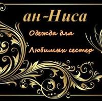 ан-<b>Ниса</b> - <b>платья</b> по выгодным ценам | ВКонтакте