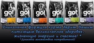 GO! Natural Holistic - Pethappy.ru