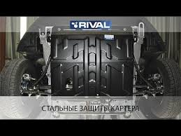 <b>RIVAL Защиты картера</b> стальные - YouTube