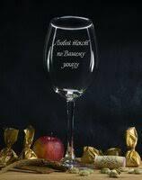 «<b>Бокалы для вина</b> с гравировкой» — Бокалы и стаканы — купить ...