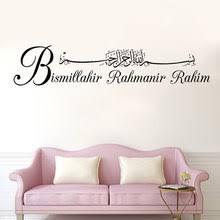 <b>Best</b> value <b>Wall</b> Sticker Calligraphy <b>Islam</b> – Great deals on <b>Wall</b> ...
