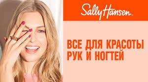 <b>SALLY HANSEN</b>