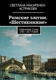 Купить Римские элегии. «Шестикнижие». Избранные стихи 2001 ...