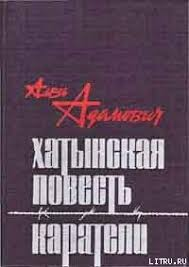 """:: Книга """"<b>Каратели</b>"""" - <b>Адамович Алесь Михайлович</b> - ЛитЛайф ..."""