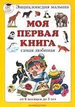 Книга Моя <b>первая</b> книга. Самая любимая, <b>Астахова</b>, <b>Астахов</b>, 978 ...