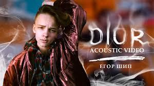 Егор Шип - DIOR (Lyric Video, 2020) - YouTube