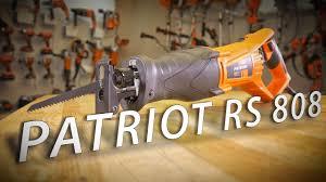 Сабельная <b>пила Patriot RS 808</b> - YouTube