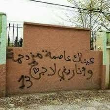 Pin by Mahmoud Elsayed on Arabic Wisdom | <b>Funny</b> Comics, Jokes ...