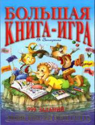 <b>Большая книга</b>-<b>игра</b>, 999 заданий, Запаренко В.С., 2001