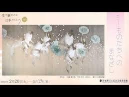 「天心記念五浦美術館「「受け継がれる日本のこころ」」の画像検索結果