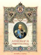 <b>Наталия Соломко</b>, Александр III Миротворец – скачать pdf на ...