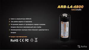 <b>Аккумуляторы</b> формата <b>26650 Fenix</b> купить в Санкт-Петербурге ...