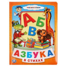 Учебные <b>пособия Умка</b> — купить на Яндекс.Маркете