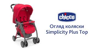 <b>Прогулочная коляска Simplicity</b> Plus Top - YouTube