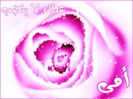 صور صور بطاقات عيد الام متحركة كروت تهنئه جديدة بعيد الام كارتات معايده عيد الام