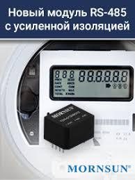Организация электропитания в платежном <b>терминале</b>