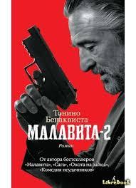 Книга <b>Малавита</b> - <b>2</b> (Malavita encore). Тонино <b>Бенаквиста</b> ...