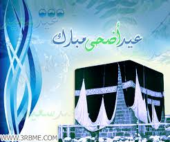 نتيجة بحث الصور عن عيد الاضحى المبارك