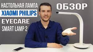 <b>Настольная лампа Xiaomi</b> Philips Eyecare Smart Lamp 2 - Обзор ...