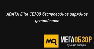 <b>ADATA</b> Elite CE700 <b>беспроводное зарядное устройство</b> ...