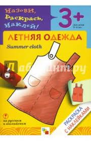 """Книга: """"<b>Назови</b>, раскрась, наклей: Летняя одежда"""" - <b>Наталья</b> ..."""