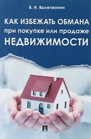 """Книга """"Как избежать обмана при <b>покупке</b> или <b>продаже</b> ..."""