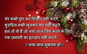 New Year Shayari Hindi - Naye Saal Ki Hindi sayri   Happy new year ...