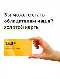 Оборудование пикапа и <b>OFF road</b> | REM.ru - Интернет-магазин ...