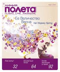 Линия Полета (Март 2015) / <b>Flight</b> line magazine (March 2015) by ...