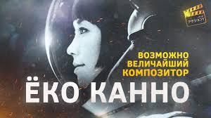 Ёко Канно: Великий композитор, о котором вы никогда не ...