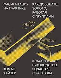 """Фасилитация на практике: Как """"<b>добывать</b> золото"""", работая с ..."""